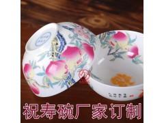 生日礼品寿碗定制大面碗
