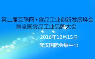 第二届互联网+食品工业创新发展峰会暨全国食品工业品牌大会