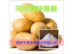 马铃薯纯天然提取物马铃薯浓缩粉厂家生产提取物