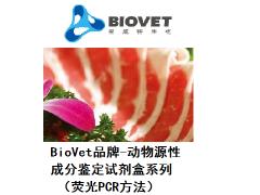 BioVet-动物源性成分鉴定试剂盒系列(荧光PCR方法)
