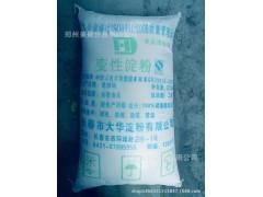 玉米变性淀粉