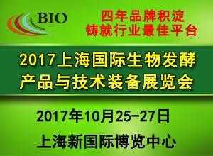 2017第五届上海国际生物发酵产品与技术装备展览会