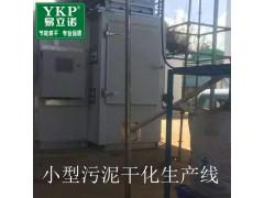 污泥除湿干化机_污泥烘干设备_污泥烘干机厂家