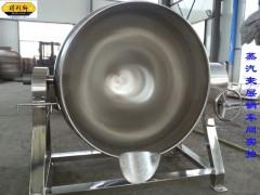 不锈钢搅拌夹层锅   夹层锅