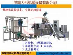 预糊化淀粉生产线,变性淀粉生产线