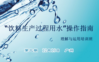 """关于举办《""""饮料生产过程用水""""操作指南》理解与运用培训班的通知"""