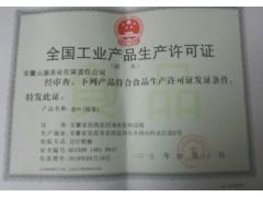 供应食品生产许可证代办【茶叶:绿茶】