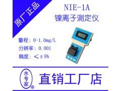 NIE-1A 镍离子检测仪
