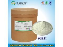 食品级黄原胶生产厂家 优质汉生胶批发