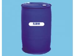 乳酸钠(溶液),乳酸钠生产厂家