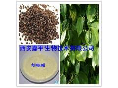 西安嘉平胡椒碱 98%