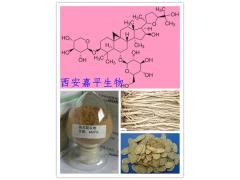 西安嘉平供应黄芪提取物 黄芪多糖