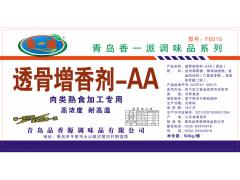 透骨增香剂--AA