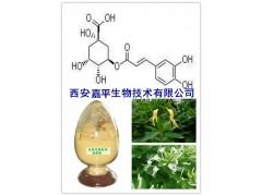 西安嘉平金银花提取物 绿原酸8%-98%