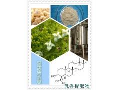 西安嘉平厂家供应乳香提取物 65%
