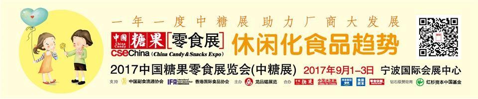 2017中国糖果零食展