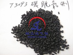T3093碳脱氧剂