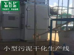污泥烘干机设备_污泥专用烘干机_污泥烘干机厂家