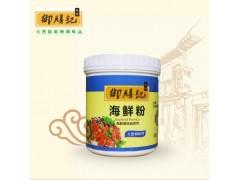 海鲜粉,耐高温海鲜提取物,便宜批发海鲜粉