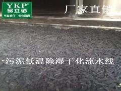 污泥烘干机流水线_污泥烘干机箱式_污泥烘干机