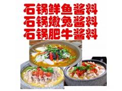 石锅酱料批发供应 石锅鱼酱料厂家 石锅肥牛酱料配方