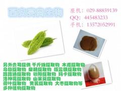 厂家大量供应 柴胡提取物(水溶性柴胡粉)