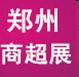 2017第八届中原(郑州)国际商超设备及超市用品展览会