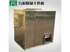 YKP易立诺节能烘干-污泥除湿干化机