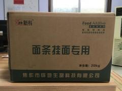 防腐保鲜型面条挂面专用粉改良剂