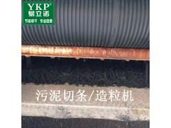污泥处理设备-污泥低温除湿干化机