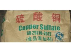 食品级硫酸铜生产厂家