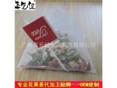 广州袋泡茶代加工厂保健茶代加工OEM来料代加工
