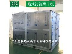厂家直销污泥低温除湿干化机-专业全自动污泥烘干机