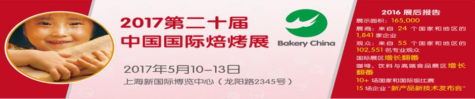 2017第二十届中国国际焙烤展