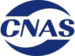 CNAS国家实验室认可咨询