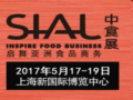SIAL China 2017 中食展