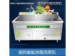 诺邦厂家批�发臭氧紫外线杀菌消毒洗菜机 果蔬清洗机