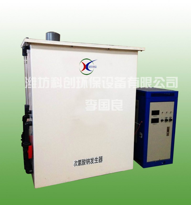 次氯酸钠发生器HB-500