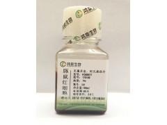 1%醛化豚鼠红细胞生化试剂( 需要其他动物、规格请联系咨询)