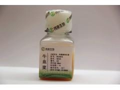 牛血浆 生化试剂(其他动物、规格请咨询)