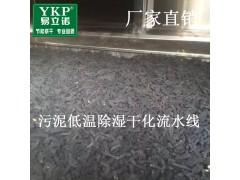 污泥除湿烘干机-专业污泥烘干机厂家报价