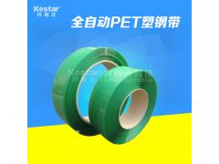 1908绿色全自动PET塑钢带 砖头打包带 厂价直销