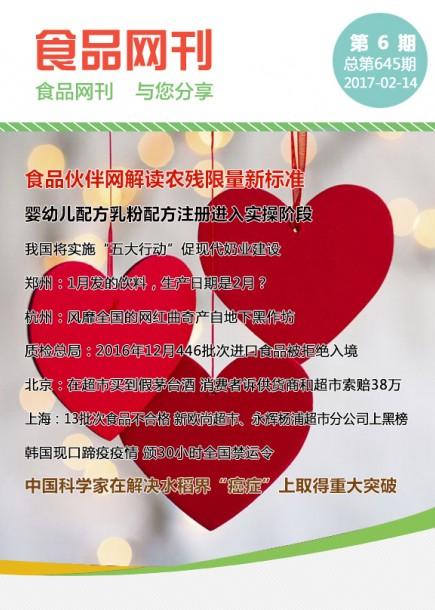 食品网刊2017年第645期