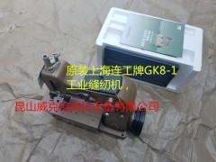 GK8-2联工封口机GK8-24双线缝包机