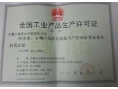 QS(SC)食品生产许可办理