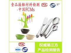 中国(GB4806.1-2016)食品接触材料检测
