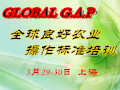 GLOBAL G.A.P 全球良好农业操作标准培训