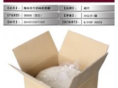 超月20kg牛奶味爆米花防焦糖爆米花奶香味糖爆米花专用糖厂家