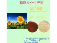 葵花磷脂非转基因无过敏源
