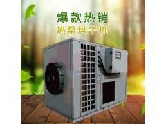 芒果烘干机特卖 厂家特价芒果烘干机 热泵芒果烘干机